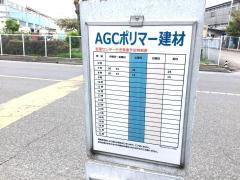 「AGCポリマー建材」バス停留所