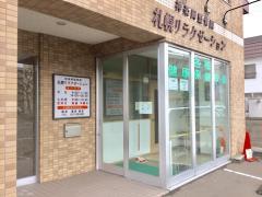 神楽岡整骨院札幌リラクゼーション