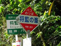 「将監ノ峯」バス停留所