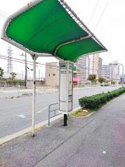 「酉島五丁目」バス停留所