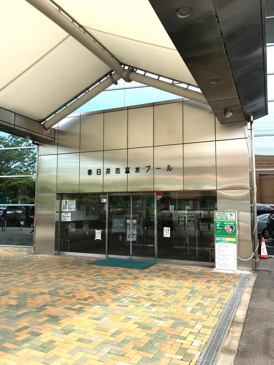 市民 プール 春日井