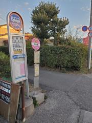 「上谷塚」バス停留所