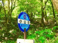 「小山田(熊本市)」バス停留所