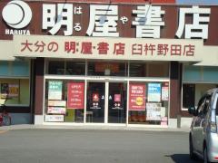 明屋書店 臼杵野田店