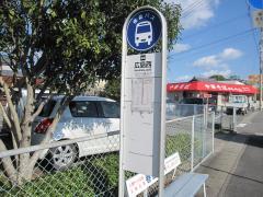 「広島西」バス停留所