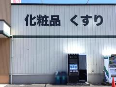 V・drug 南濃店