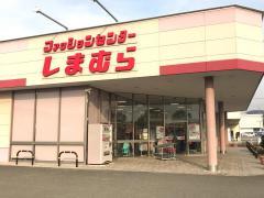 ファッションセンターしまむら 貴志川店