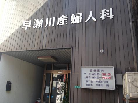 医院 瀬川