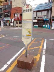 「新松田駅」バス停留所