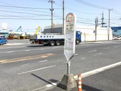 「川崎港郵便局前」バス停留所