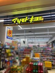 マツモトキヨシ 福山駅店