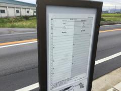 「鷲塚」バス停留所