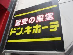 ドン・キホーテ ピカソ池袋東口店