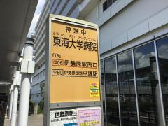 「東海大学病院」バス停留所