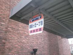 「真美ケ丘一丁目」バス停留所