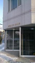 渡辺鍼灸・整骨治療院