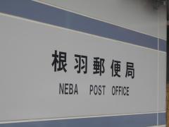 根羽郵便局