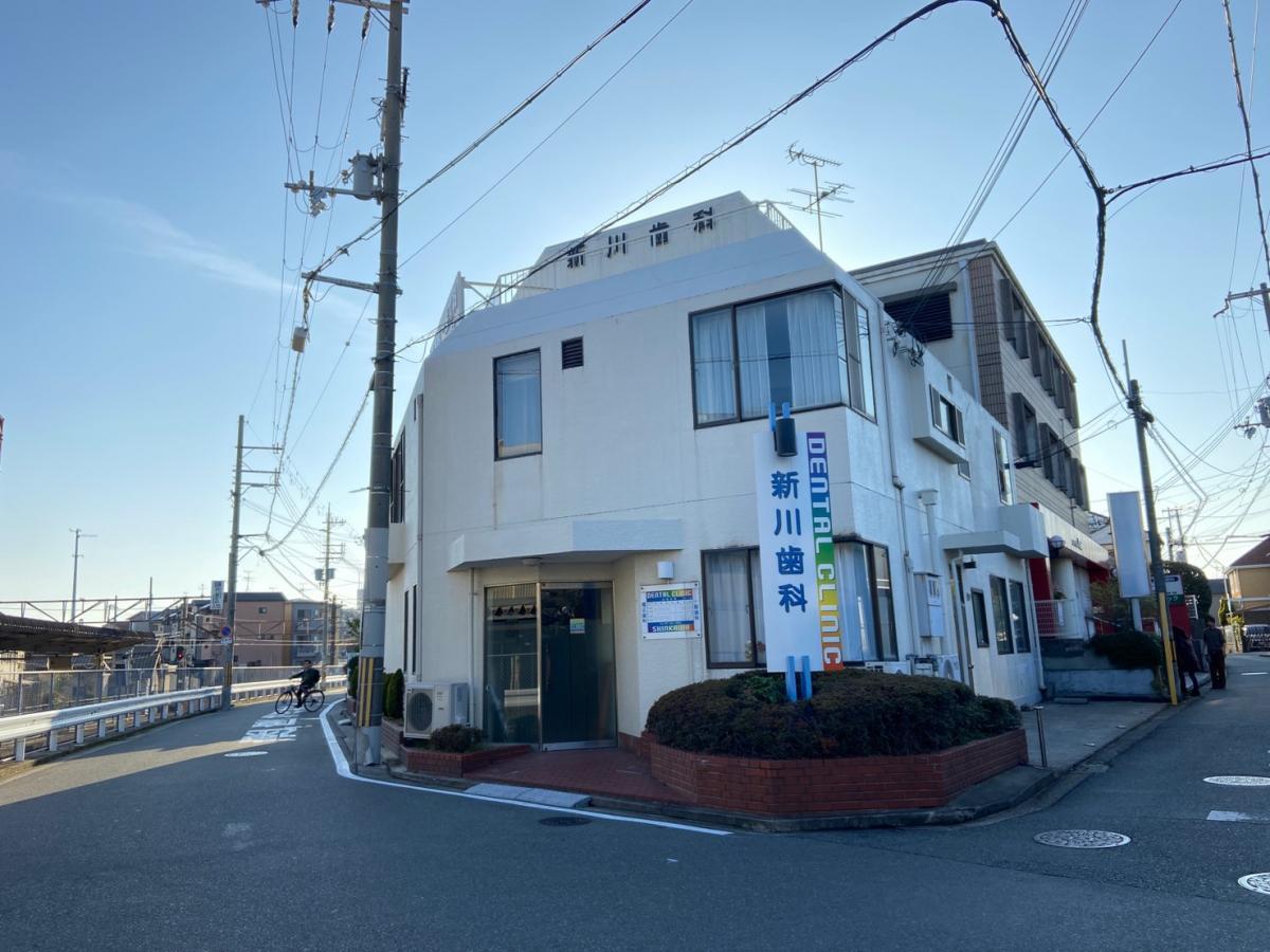 新川歯科医院