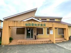 池田動物診療所