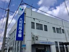 大和信用金庫高田支店