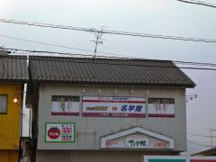 名学館 大野校