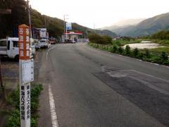 「谷津温泉」バス停留所