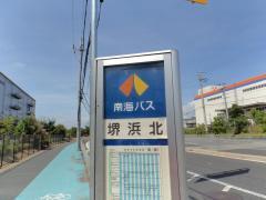 「堺浜北」バス停留所