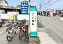 「東八反田」バス停留所