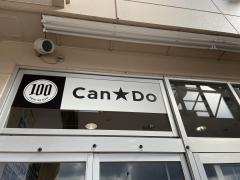 Can★Do ケーヨーデイツー富士吉田店