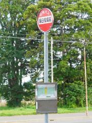 「浦臼役場前」バス停留所