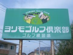 ヨリモゴルフ倶楽部
