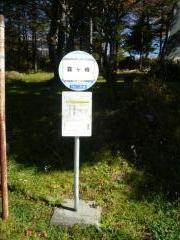 「霧ケ峰」バス停留所