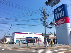 洋服の青山 浜田店