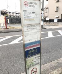 「赤松」バス停留所