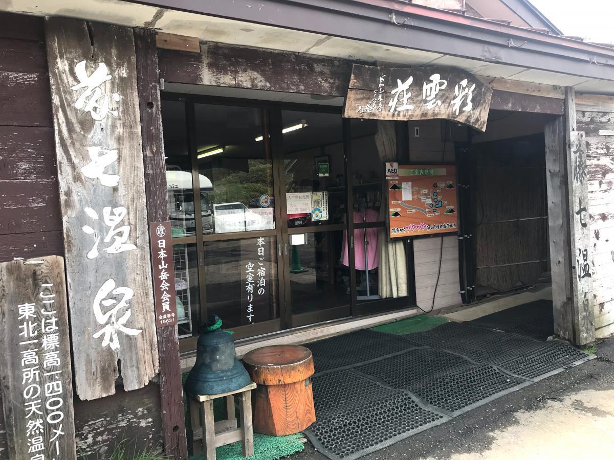 藤七温泉 彩雲荘