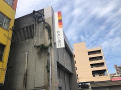 もみじ銀行小倉支店