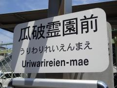「瓜破霊園前」バス停留所