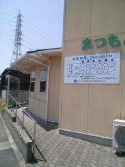 松本歯科診療所