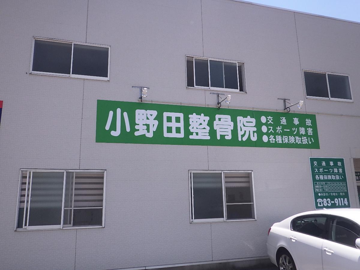 小野田整骨院