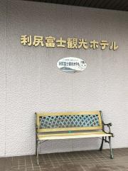 利尻富士観光ホテル