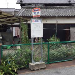 「宝来」バス停留所