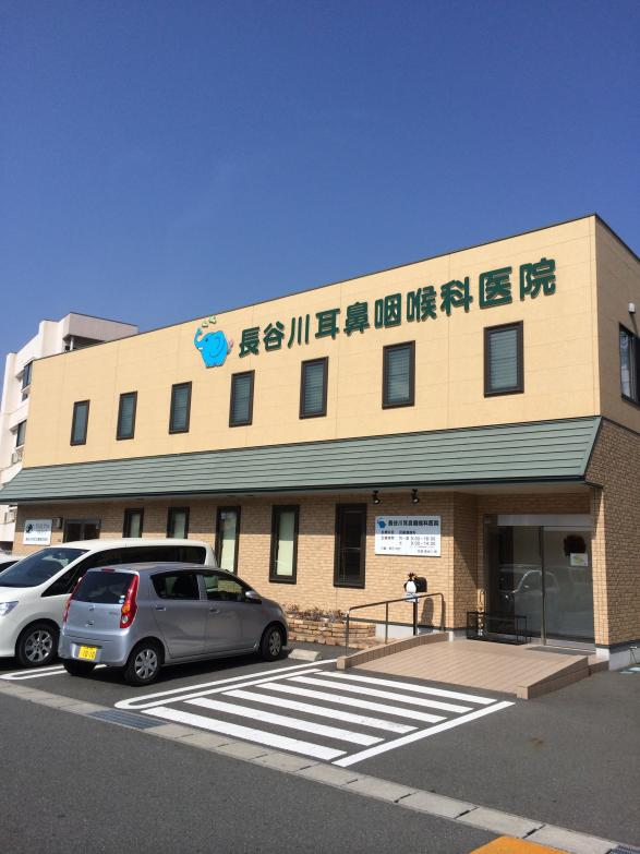 長谷川 耳鼻 咽喉 科