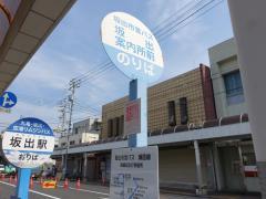 「坂出駅前通り」バス停留所