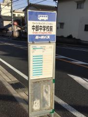 「中部中学校前」バス停留所