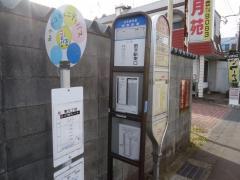 「台宿」バス停留所