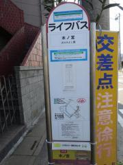 「木ノ宮」バス停留所
