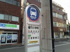 「植竹小学校」バス停留所