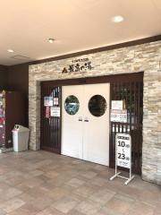 大牟田温泉 最高の湯