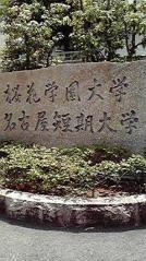 名古屋短期大学