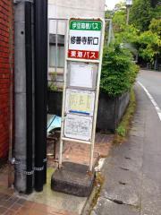 「修善寺駅口」バス停留所